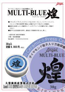ダイヤモンド粒子入り万能研磨艶出し材『MULTI-BLUE煌』マルチブルー煌(きらめき)30gの写真
