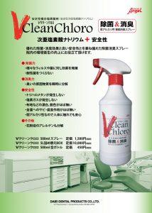 安定型複合塩素製剤『V Clean Chloro』ヴイクリーンクロロ 500mlスプレーの写真