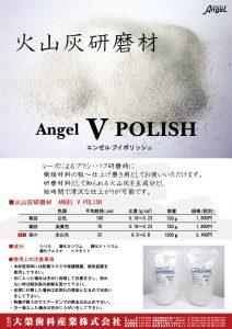 火山灰研磨材『Angel V POLISH』エンゼルブイポリッシュの写真