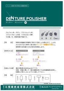 HP用特殊合成繊維製研削材『DENTURE POLISHER』デンチャーポリッシャーの写真