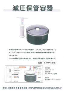 減圧保管容器の写真