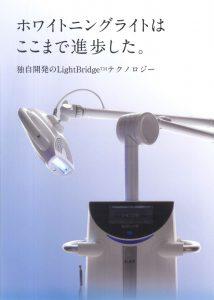 JBA ホワイトニングシステム『POLUS』ポーラスの写真
