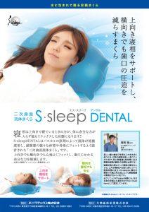 二次曲面流体まくら『S・sleep DENTAL』エス・スリープ デンタルの写真