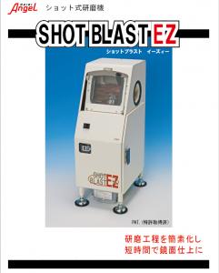 ショット式研磨機『SHOTBRAST EZ』ショットブラスト EZの写真