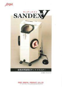 金属床用循環式サンドブラスター『SANDEX V』サンデックスVの写真