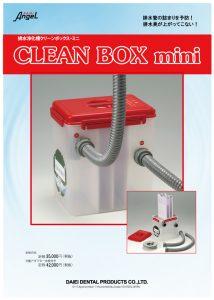 石膏阻集器『CLEAN BOX MINI』クリーンボックスミニの写真
