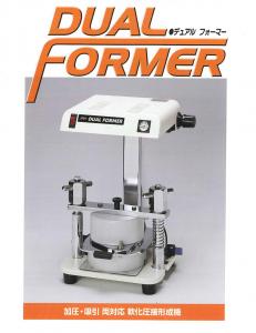 軟化圧接形成機『DUALFORMER』 デュアルフォーマーの写真