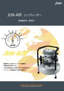 超低騒音型コンプレッサー(給油式)『JUN-AIR』ジュンエアーの写真