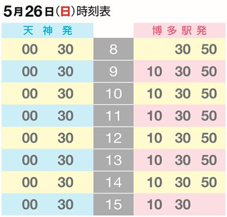 6/3シャトルバス時刻表