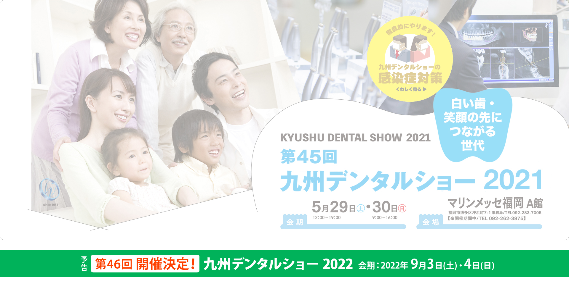 九州デンタルショー2021 5月29日(土)・30日(日) マリンメッセ福岡