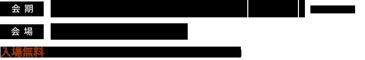 会期:2018年6月2日(土) [12:00-19:00]・3日(日)[9:00-16:00] 会場:マリンメッセ福岡 入場無料 (関係者のみ入場可能) ※一般の方はご入場できません