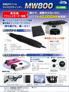 マイクログラインダーMW800の写真