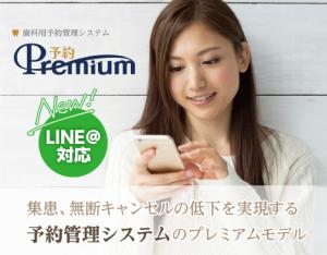 予約Premiumの写真