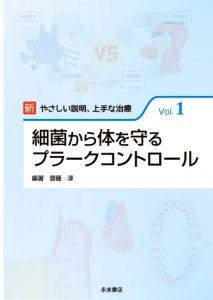 新やさしい説明、上手な治療 Vol.1 細菌から体を守るプラークコントロールの写真
