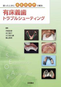 困ったときにSEOAPで解決 有床義歯トラブルシューティングの写真