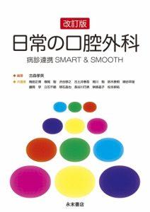 改訂版 日常の口腔外科 病診連携 SMART&SMOOTHの写真