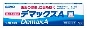 デマックスA 70gの写真