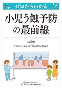 ゼロからわかる 小児う蝕予防の最前線の写真