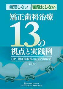 「無理しない」「無駄にしない」矯正歯科治療13の視点と実践例の写真
