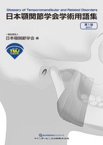 日本顎関節学会学術用語集の写真