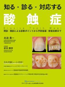 知る・診る・対応する 酸蝕症の写真