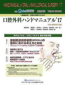 別冊 ザ・クインテッセンス 口腔外科 YEAR BOOK 一般臨床家、口腔外科医のための口腔外科ハンドマニュアル'17の写真