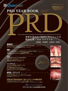 別冊 ザ・クインテッセンス  PRD YEAR BOOK 2017の写真