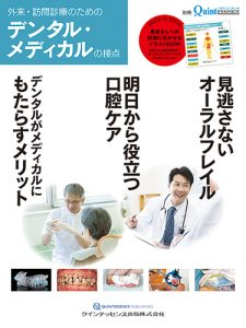 別冊 ザ・クインテッセンス 外来・訪問診療のためのデンタル・メディカルのの写真