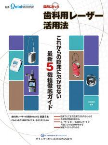 別冊 ザ・クインテッセンス  臨床にあった歯科用レーザー活用法の写真