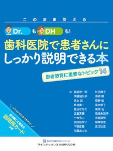 このまま使える Dr.もDHも! 歯科医院で患者さんにしっかり説明できる本の写真