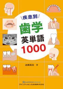 疾患別 歯学英単語1000の写真