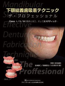 下顎総義歯吸着テクニック ザ・プロフェッショナルの写真