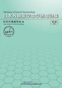 日本外傷歯学会学術用語集の写真