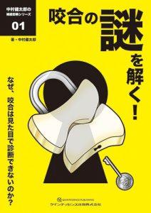 中村健太郎の補綴即解シリーズ01 咬合の謎を解く!の写真