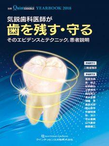 別冊 ザ・クインテッセンス  YEARBOOK 2018 気鋭歯科医師が歯を残す・守るの写真