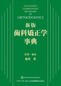 新版 歯科矯正学事典の写真