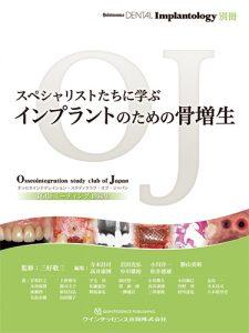 別冊 QDI スペシャリストたちに学ぶ インプラントのための骨増生の写真