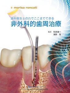歯科衛生士の力でここまでできる 非外科的歯周治療の写真
