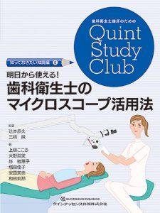 明日から使える! 歯科衛生士のマイクロスコープ活用法の写真