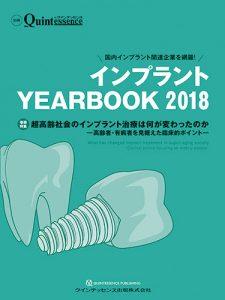 別冊 ザ・クインテッセンス インプラント YEARBOOK 2018の写真