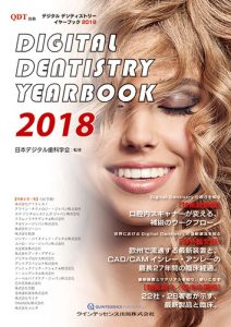 別冊 QDT Digital Dentistry YEAR BOOK 2018の写真