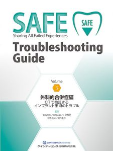 SAFE Troubleshooting Guide Volume 3 外科的合併症編の写真