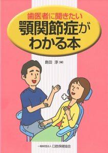 歯医者に聞きたい 顎関節症がわかる本の写真