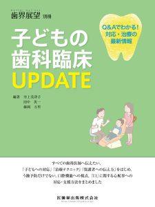 月刊「歯界展望」別冊 子どもの歯科臨床UPDATE Q&Aでわかる! 対応・治療の最新情報  井上美津子・田中英一・藤岡万里 編著の写真