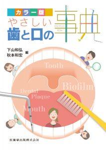 カラー版 やさしい歯と口の事典 下山和弘・秋本和宏 編の写真