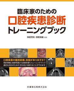 臨床家のための 口腔疾患診断トレーニングブック  神部芳則・笹野高嗣 編著の写真