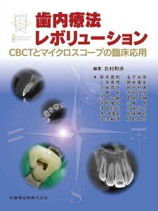 歯内療法レボリューション CBCTとマイクロスコープの臨床応用 北村和夫 編著の写真