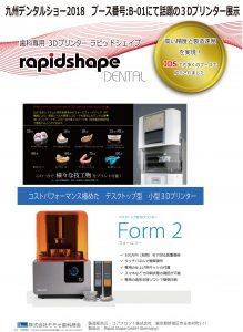 3Dプリンター(rapidshape,Form2)展示の写真