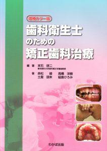 〈増補カラー版〉歯科衛生士のための矯正歯科臨床の写真