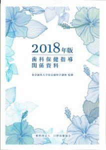 歯科保健指導関係資料2018年版の写真